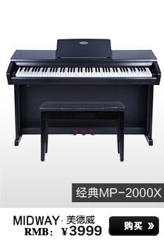 美德威MP2000电钢琴