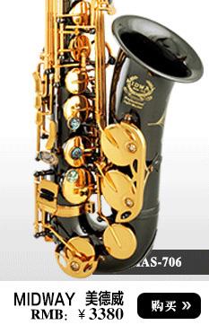 美德威MAS-706黑镍漆金萨克斯