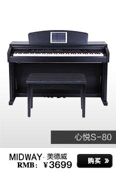 美德威S80电钢琴
