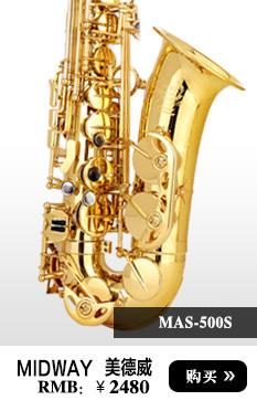 美德威MAS-500s漆金萨克斯