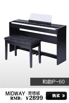 美德威G320电钢琴